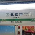2番線駅名標 [JR 北松戸駅]