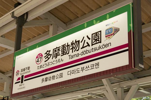 2番線駅名標 [京王電鉄 多摩動物公園駅]