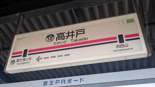1番線駅名標 [京王電鉄 高井戸駅]