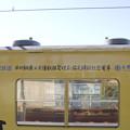 ラッピング(西武鉄道2000系 2007F) [西武鉄道 拝島駅]