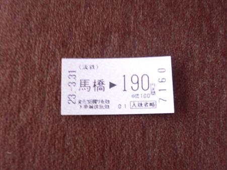 流鉄の切符@2000系[3/31]