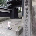 Photos: 旧島津氏玉里邸