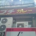 Photos: 中野たぶち2
