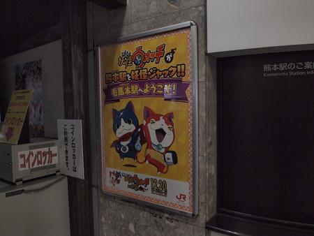 妖怪にジャックされた熊本駅01
