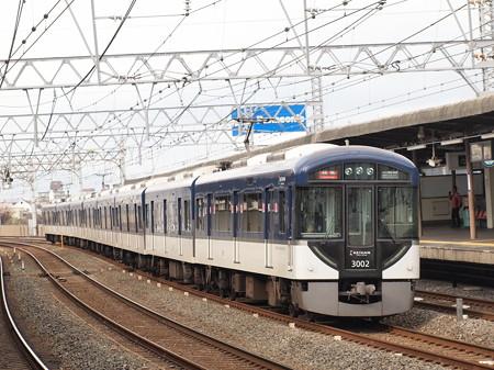 京阪3000系特急 京阪本線西三荘駅02