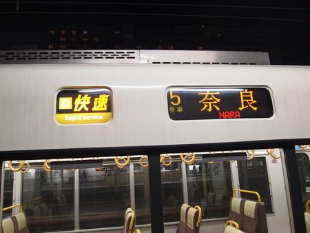 221系快速    奈良線京都駅01