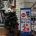 Christmas Tree Point~2倍