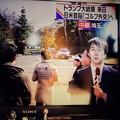写真: 11:50 NHK 川越名門ゴルフ場から生中継~トランプ来日11.5