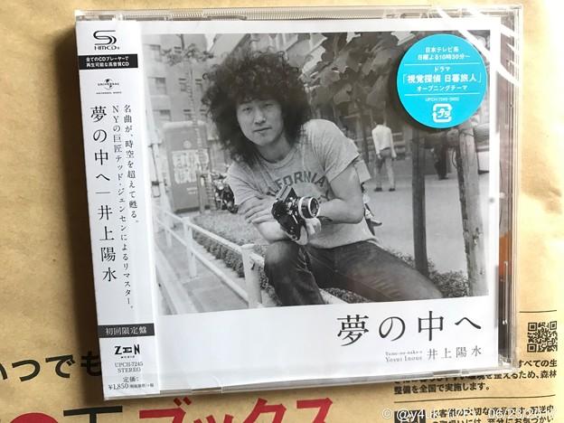 Photos: フィルムカメラ持つ若き井上陽水~当時の有楽町にて~夢の中へ~リマスター&Liveボーナストラック