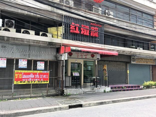 バンコク 紅燈籠 料理 (1)