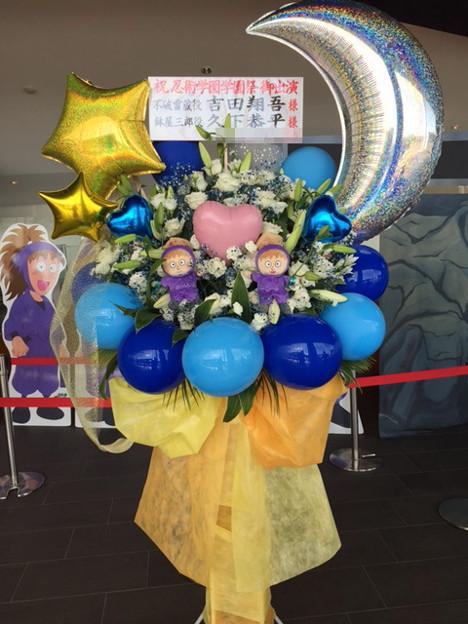 舞浜アンフィシアター ミュージカル忍たま乱太郎 様へ3