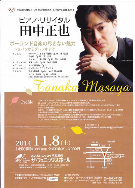田中正也ピアノリサイタルパンフレット