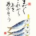 写真: 節分いわし(鰯)by ふうさん