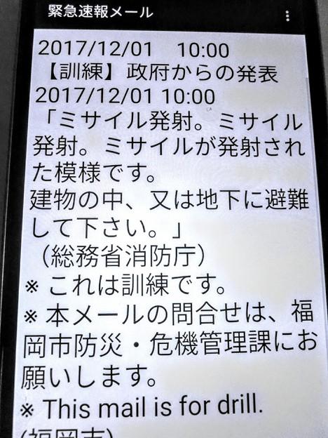 【訓練】緊急速報メール  #福岡