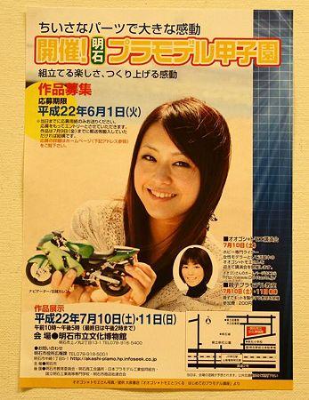 明石プラモデル甲子園 (3)