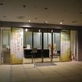 Photos: 国文学研究資料館展示室