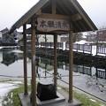 Photos: 本願清水イトヨの里:越前大野04