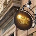 旧居留地38番館:神戸散策18
