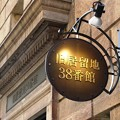 写真: 旧居留地38番館:神戸散策18