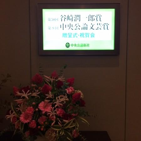20141016 ブログ谷崎賞5