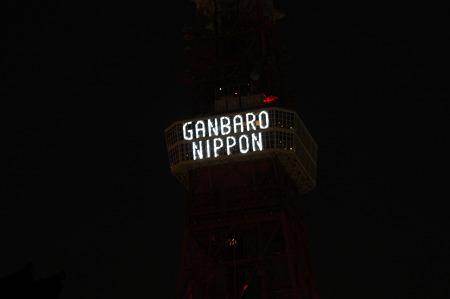 東京タワー from 増上寺