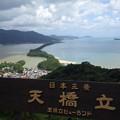 日本三景(2) 天橋立
