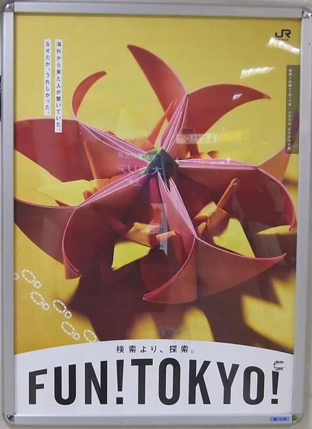 上野駅で見かけたポスター