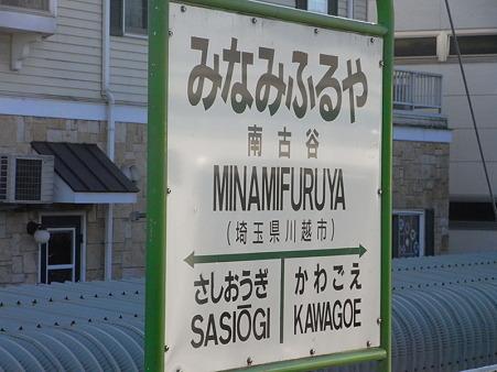 南古谷駅名標