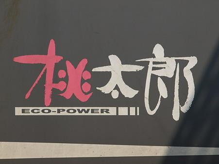 EF210-112(4)(八王子駅)