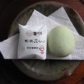 Photos: miku CM和菓子 鶴乃子