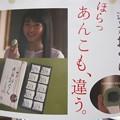 Photos: miku 大丸にて