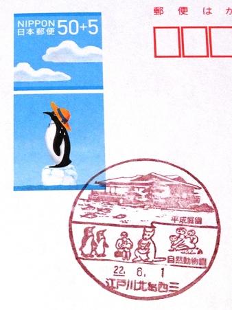 20100601 かもめーる×江戸川北葛西三局