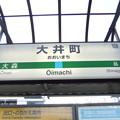 写真: 大井町駅 駅名標【南行】