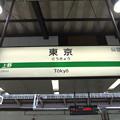 [新]東京駅 駅名標