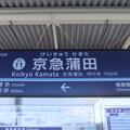 写真: #KK11 京急蒲田駅 駅名標【下り】