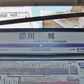 Photos: #TJ21 川越駅 駅名標【上り】