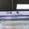 Photos: #TJ10 成増駅 駅名標【上り】