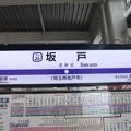 Photos: #TJ26 坂戸駅 駅名標【東上線 上り】