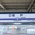 Photos: #TJ26 坂戸駅 駅名標【越生線】