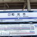 Photos: #TJ11 和光市駅 駅名標【下り】