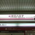 Photos: #KO34 京王八王子駅 駅名標【2】