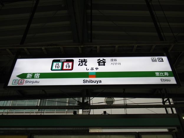 Photos: #JA10 渋谷駅 駅名標【埼京線・湘南新宿ライン 北行】