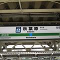 Photos: #JK28 秋葉原駅 駅名標【京浜東北線 北行】