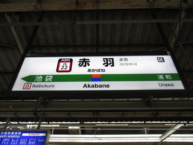 Photos: #JS22 赤羽駅 駅名標【湘南新宿ライン 南行】