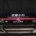 #TY11 武蔵小杉駅 駅名標【東横線 上り】