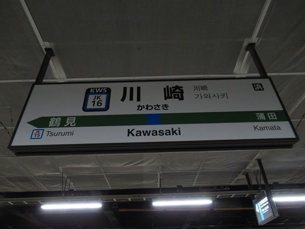#JK16 川崎駅 駅名標【京浜東北線 南行】