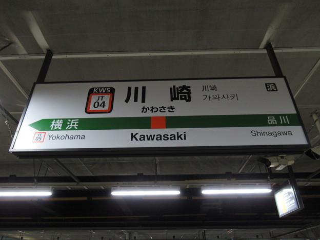 #JT04 川崎駅 駅名標【東海道線 下り】
