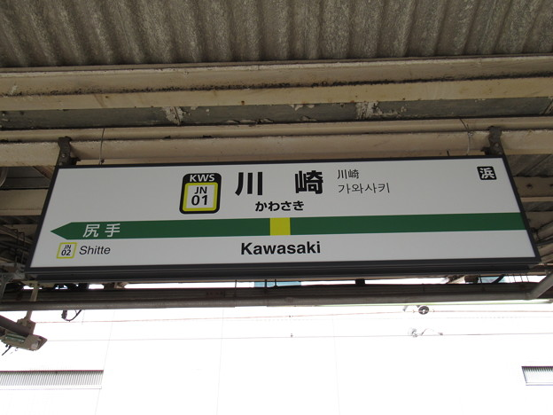 #JN01 川崎駅 駅名標【南武線】