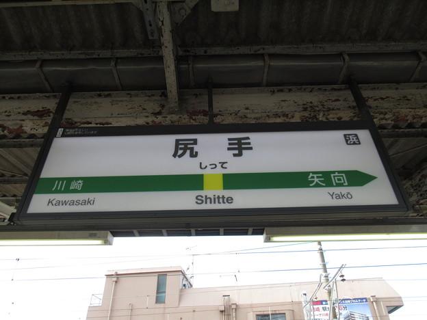 尻手駅 駅名標【下り】