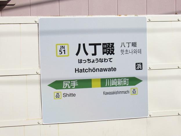 #JN51 八丁畷駅 駅名標
